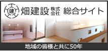 福山市 畑建設株式会社ポータルサイト