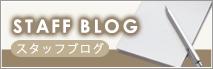 畑建設ブログ